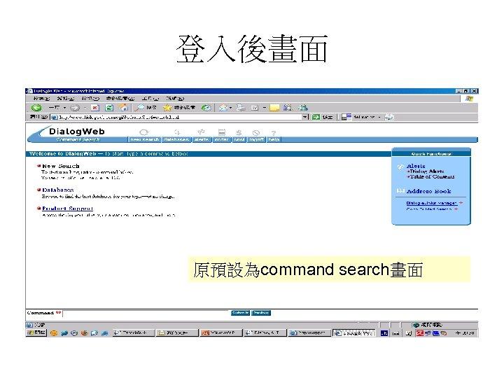 登入後畫面 原預設為command search畫面