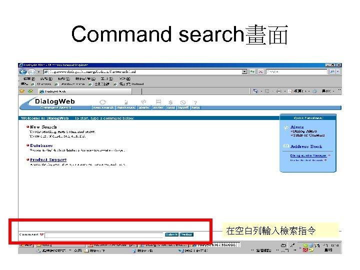 Command search畫面 在空白列輸入檢索指令