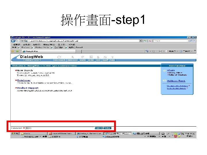 操作畫面-step 1