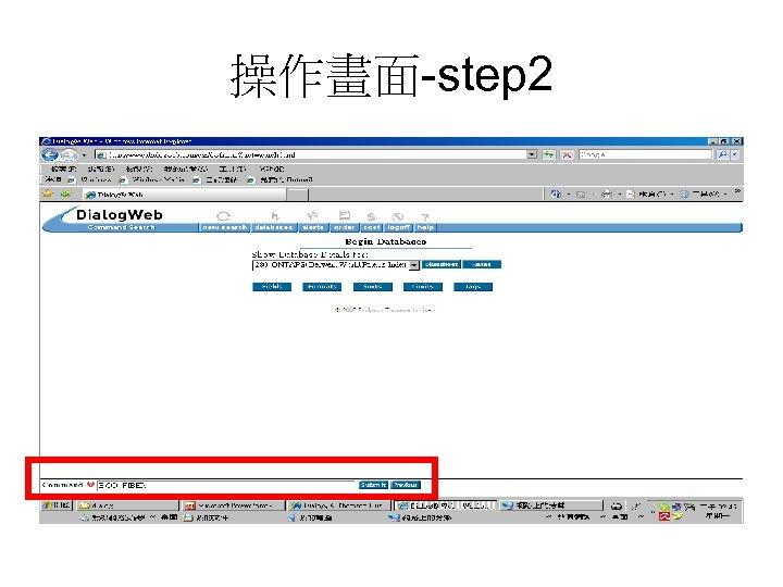 操作畫面-step 2