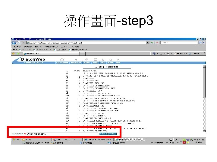 操作畫面-step 3
