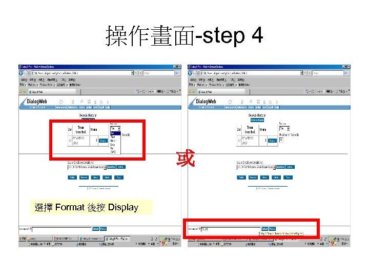 操作畫面-step 4 或 選擇 Format 後按 Display