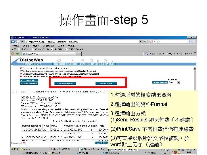 操作畫面-step 5 1. 勾選所需的檢索結果資料 2. 選擇輸出的資料Format 3. 選擇輸出方式 (1)Send Results 須另付費(不建議) (2)Print/Save 不需付費但仍有連線費 (3)可直接選取所需文字後複製,於