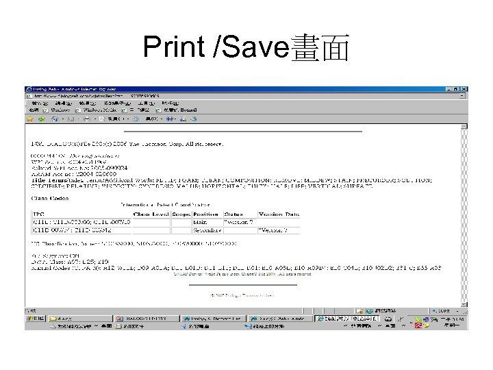 Print /Save畫面