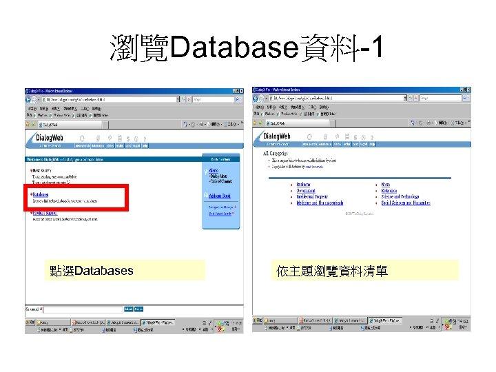 瀏覽Database資料-1 點選Databases 依主題瀏覽資料清單
