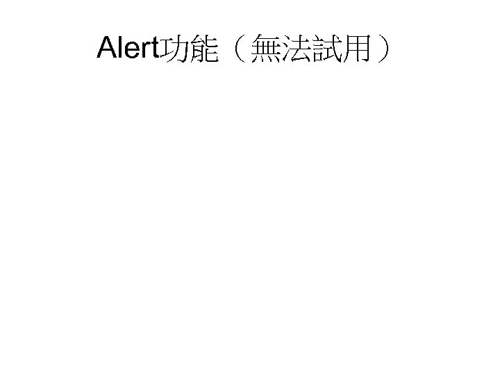 Alert功能(無法試用)