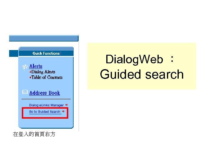 Dialog. Web : Guided search 在登入的首頁右方