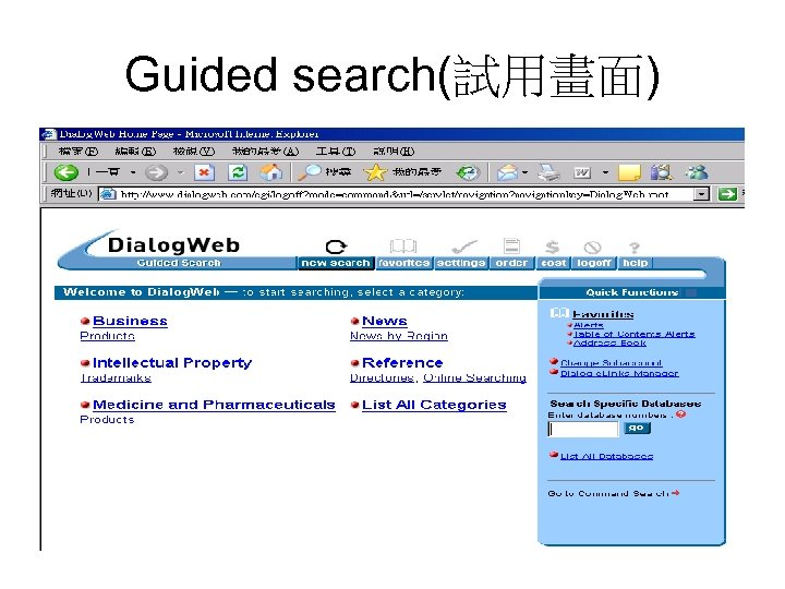 Guided search(試用畫面)