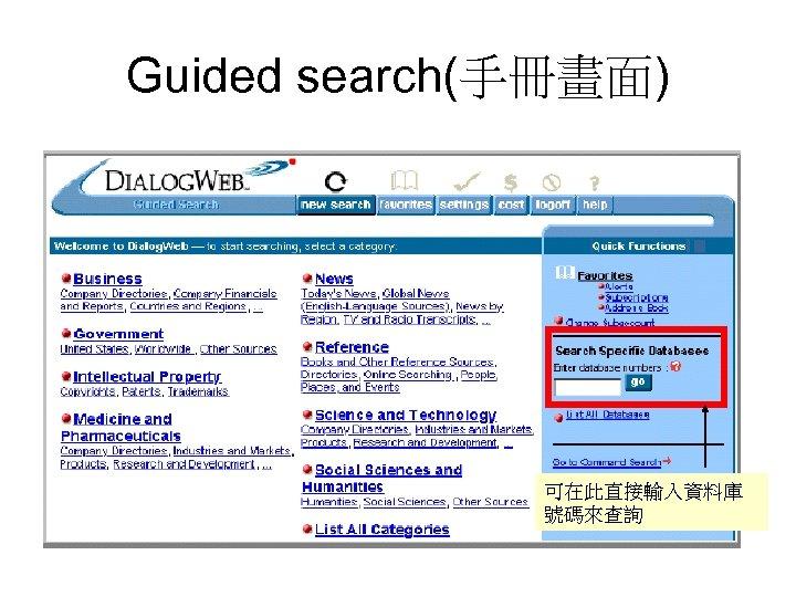 Guided search(手冊畫面) 可在此直接輸入資料庫 號碼來查詢