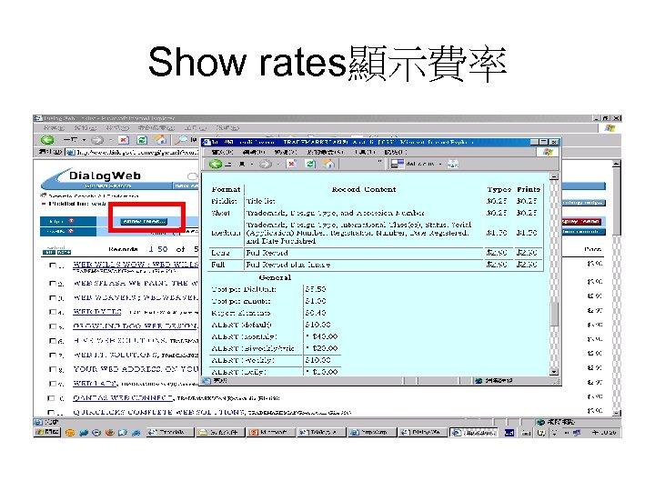 Show rates顯示費率
