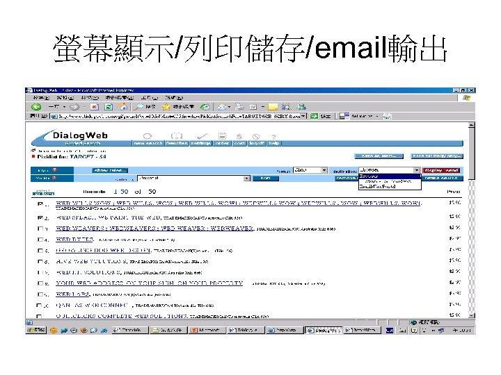 螢幕顯示/列印儲存/email輸出
