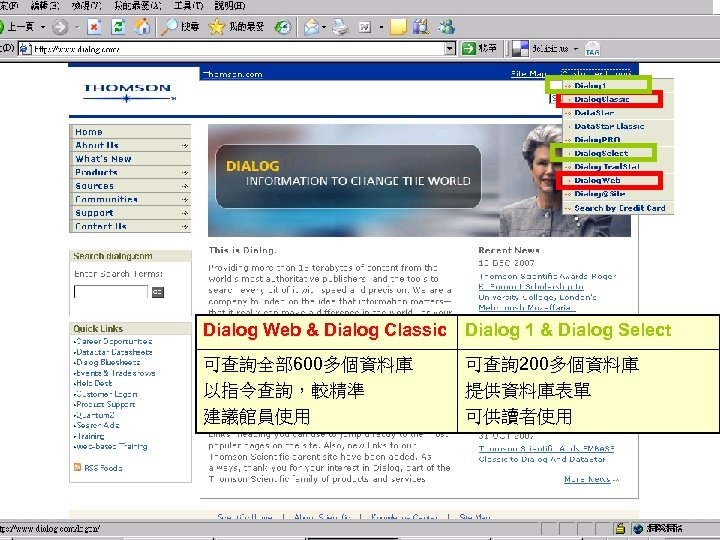 Dialog Web & Dialog Classic Dialog 1 & Dialog Select 可查詢全部 600多個資料庫 以指令查詢,較精準 建議館員使用