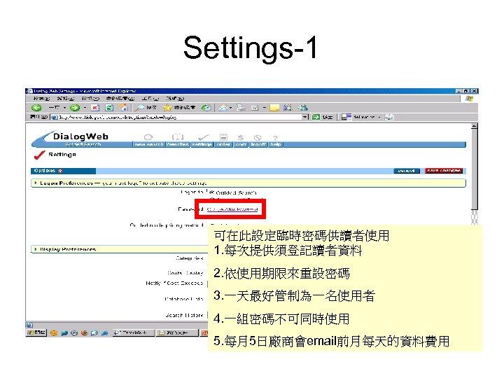 Settings-1 可在此設定臨時密碼供讀者使用 1. 每次提供須登記讀者資料 2. 依使用期限來重設密碼 3. 一天最好管制為一名使用者 4. 一組密碼不可同時使用 5. 每月5日廠商會email前月每天的資料費用
