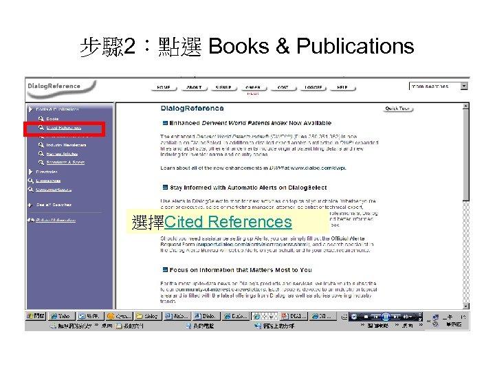 步驟 2:點選 Books & Publications 選擇Cited References