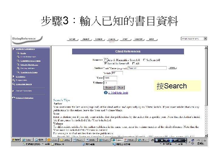步驟 3:輸入已知的書目資料 按Search