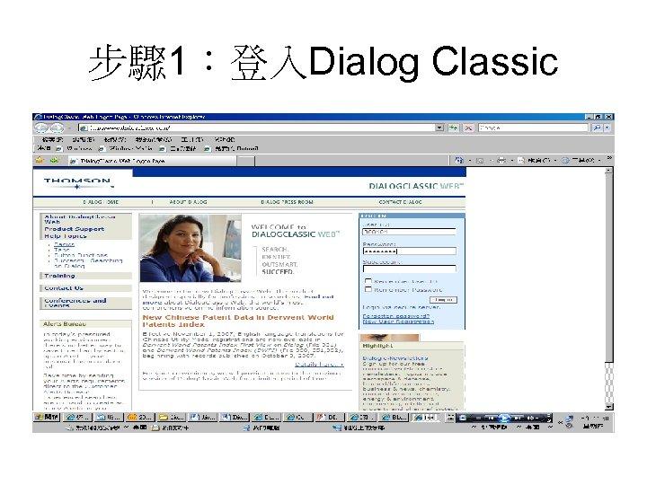 步驟 1:登入Dialog Classic