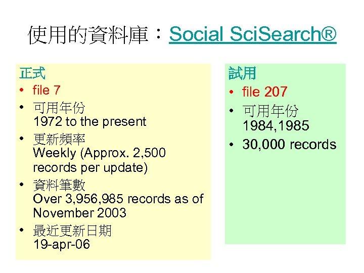 使用的資料庫:Social Sci. Search® 正式 • file 7 • 可用年份 1972 to the present •