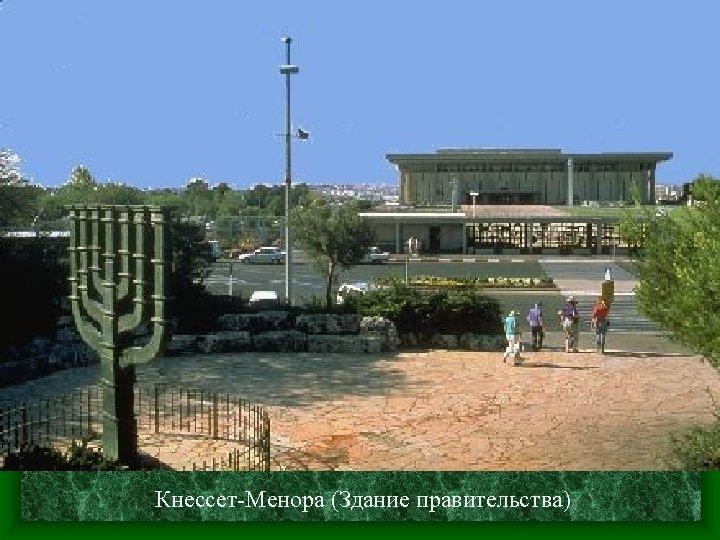 Кнессет-Менора (Здание правительства)