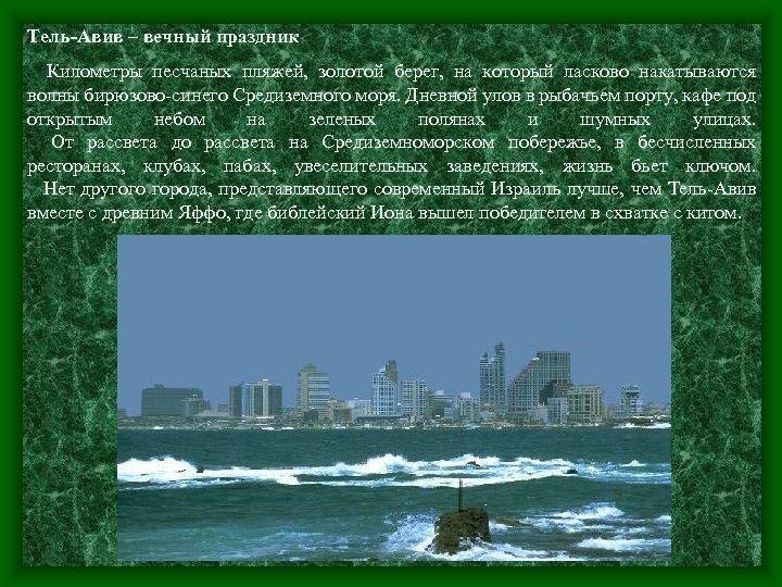 Тель-Авив – вечный праздник Километры песчаных пляжей, золотой берег, на который ласково накатываются волны