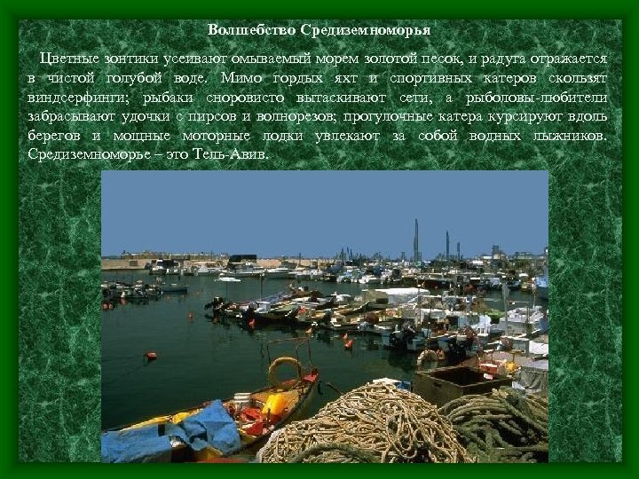 Волшебство Средиземноморья Цветные зонтики усеивают омываемый морем золотой песок, и радуга отражается в чистой
