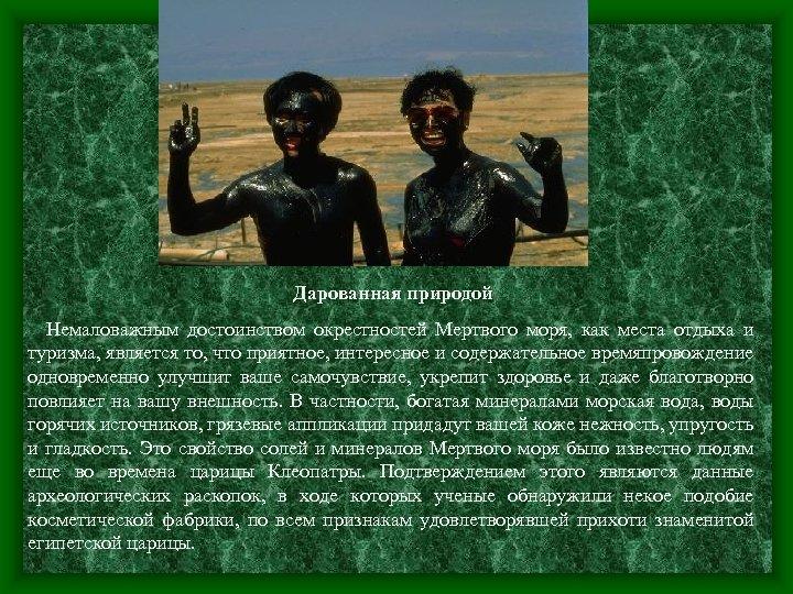 Дарованная природой Немаловажным достоинством окрестностей Мертвого моря, как места отдыха и туризма, является то,