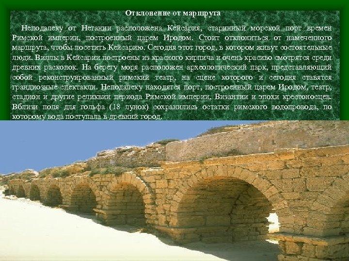 Отклонение от маршрута Неподалеку от Нетании расположена Кейсария, старинный морской порт времен Римской империи,