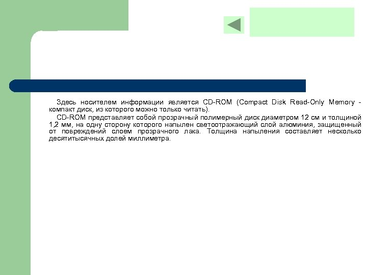 Здесь носителем информации является CD-ROM (Сompact Disk Read-Only Memory компакт диск, из которого можно