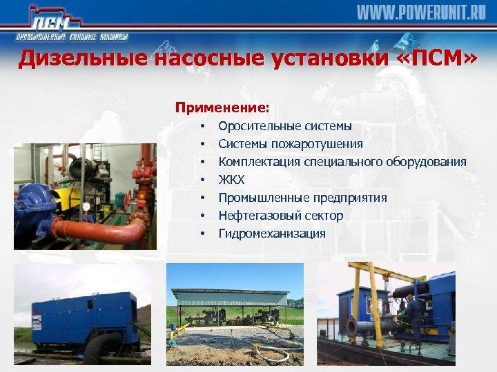 Дизельные насосные установки «ПСМ» Применение: • • Оросительные системы Системы пожаротушения Комплектация специального оборудования