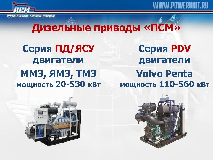Дизельные приводы «ПСМ» Серия ПД/ЯСУ двигатели ММЗ, ЯМЗ, ТМЗ мощность 20 -530 к. Вт
