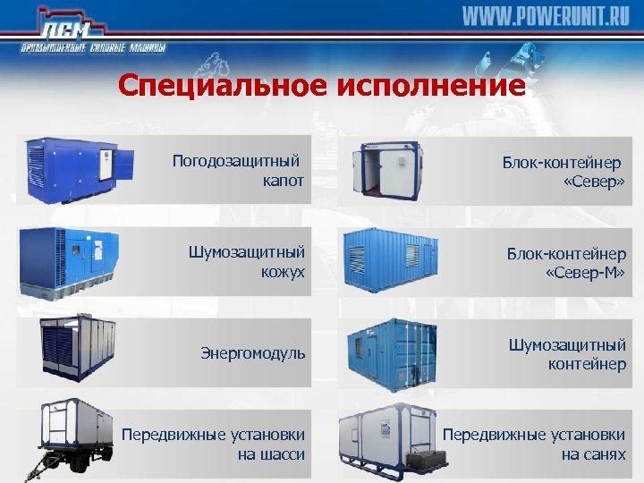 Специальное исполнение Погодозащитный капот Блок-контейнер «Север» Шумозащитный кожух Блок-контейнер «Север-М» Энергомодуль Шумозащитный контейнер Передвижные