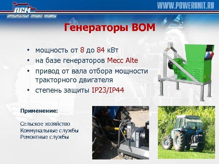 Генераторы ВОМ • мощность от 8 до 84 к. Вт • на базе генераторов