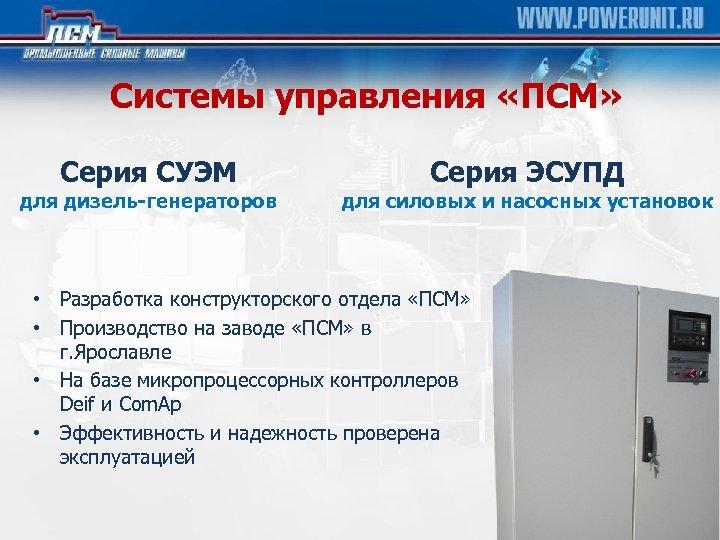 Системы управления «ПСМ» Серия СУЭМ для дизель-генераторов Серия ЭСУПД для силовых и насосных установок