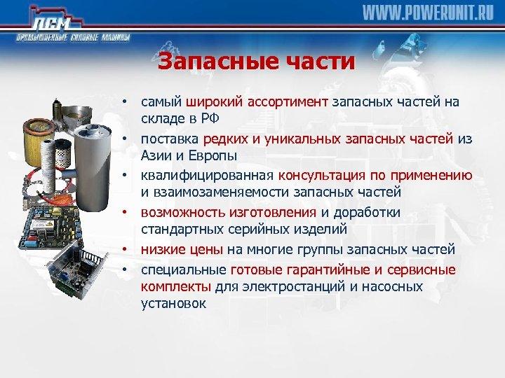 Запасные части • самый широкий ассортимент запасных частей на складе в РФ • поставка