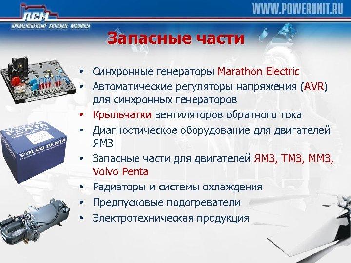 Запасные части • Синхронные генераторы Marathon Electric • Автоматические регуляторы напряжения (AVR) для синхронных