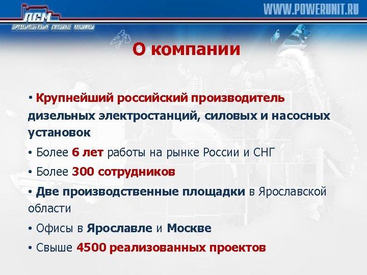 О компании • Крупнейший российский производитель дизельных электростанций, силовых и насосных установок • Более