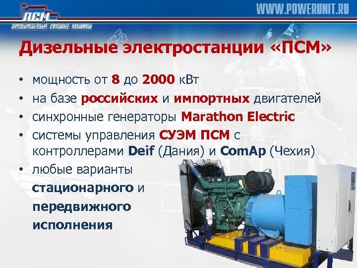 Дизельные электростанции «ПСМ» мощность от 8 до 2000 к. Вт на базе российских и
