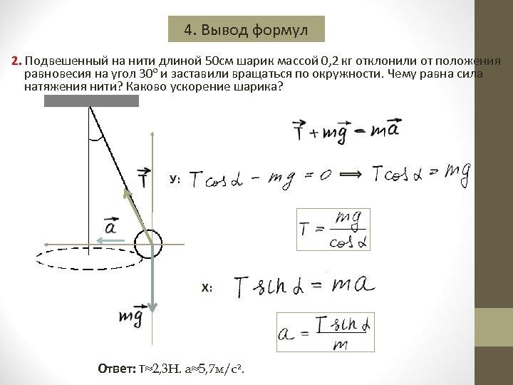 4. Вывод формул 2. Подвешенный на нити длиной 50 см шарик массой 0, 2