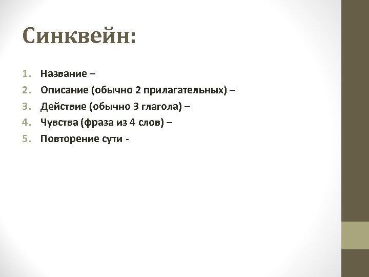 Синквейн: 1. 2. 3. 4. 5. Название – Описание (обычно 2 прилагательных) – Действие