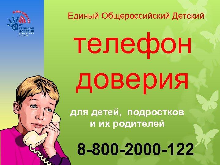 Единый Общероссийский Детский телефон доверия для детей, подростков и их родителей 8 -800 -2000