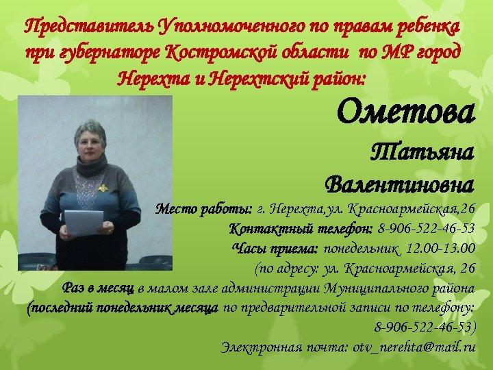 Представитель Уполномоченного по правам ребенка при губернаторе Костромской области по МР город Нерехта и