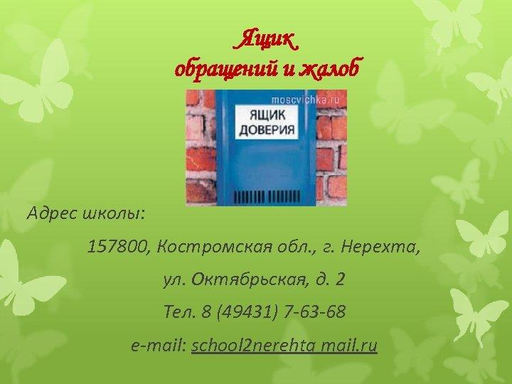 Ящик обращений и жалоб Адрес школы: 157800, Костромская обл. , г. Нерехта, ул. Октябрьская,