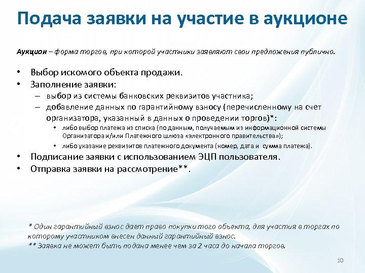 Подача заявки на участие в аукционе Аукцион – форма торгов, при которой участники заявляют