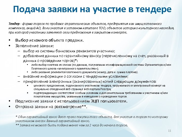 Подача заявки на участие в тендере Тендер - форма торгов по продаже стратегических объектов,