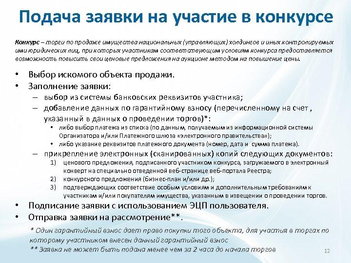 Подача заявки на участие в конкурсе Конкурс – торги по продаже имущества национальных (управляющих)