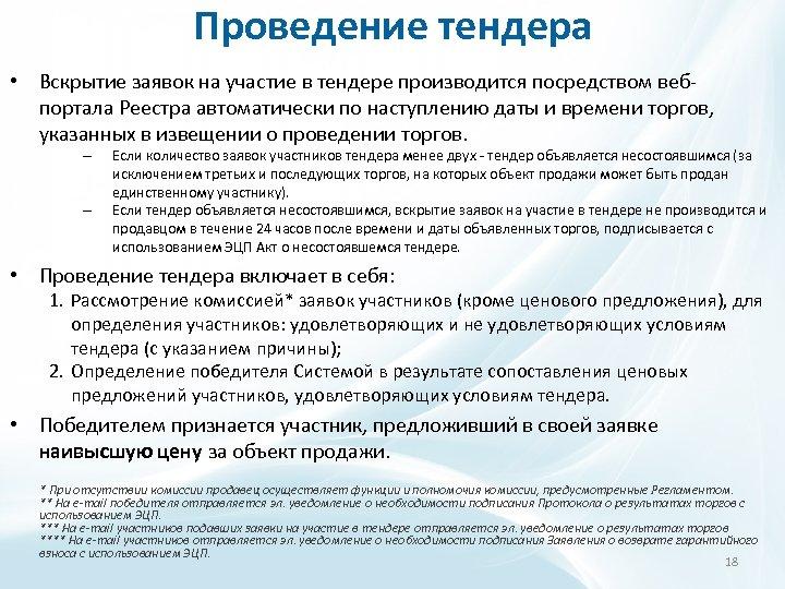 Проведение тендера • Вскрытие заявок на участие в тендере производится посредством вебпортала Реестра автоматически