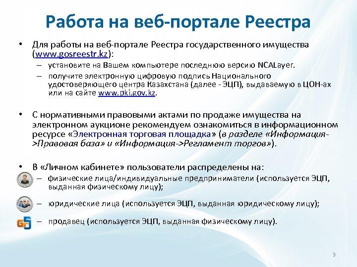 Работа на веб-портале Реестра • Для работы на веб-портале Реестра государственного имущества (www. gosreestr.