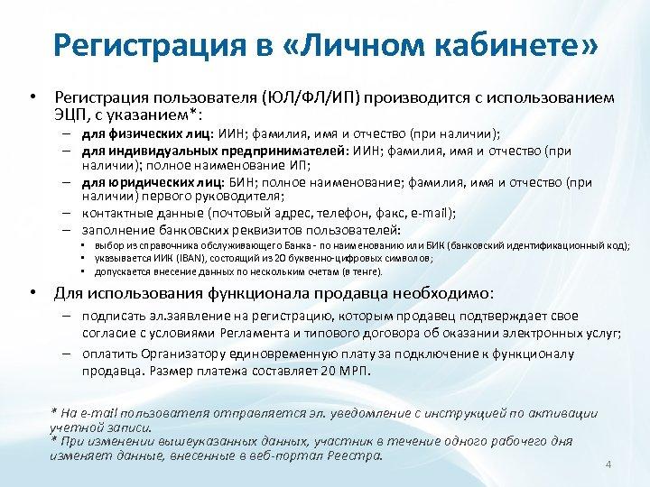 Регистрация в «Личном кабинете» • Регистрация пользователя (ЮЛ/ФЛ/ИП) производится с использованием ЭЦП, с указанием*: