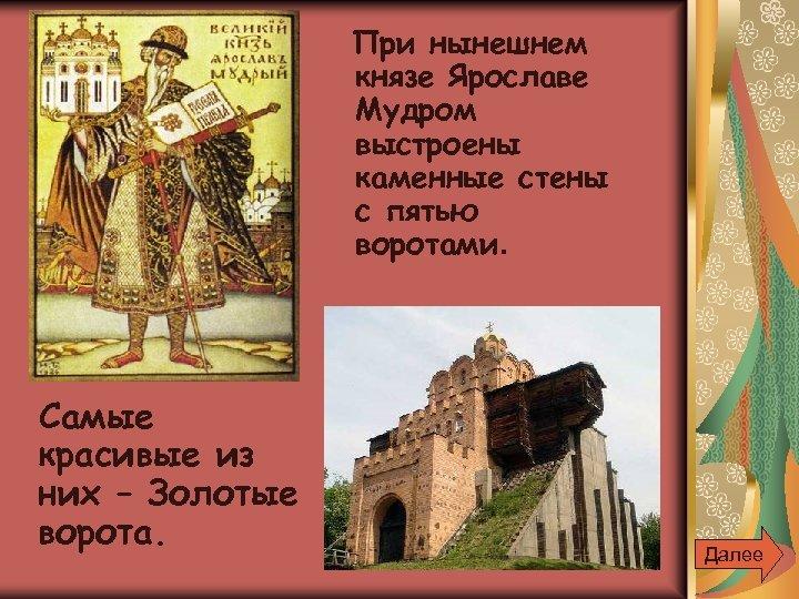 При нынешнем князе Ярославе Мудром выстроены каменные стены с пятью воротами. Самые красивые из