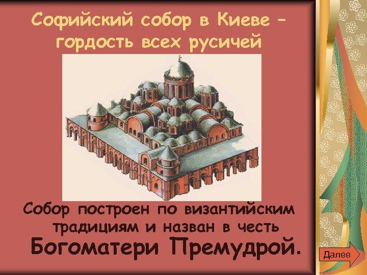 Софийский собор в Киеве – гордость всех русичей Собор построен по византийским традициям и