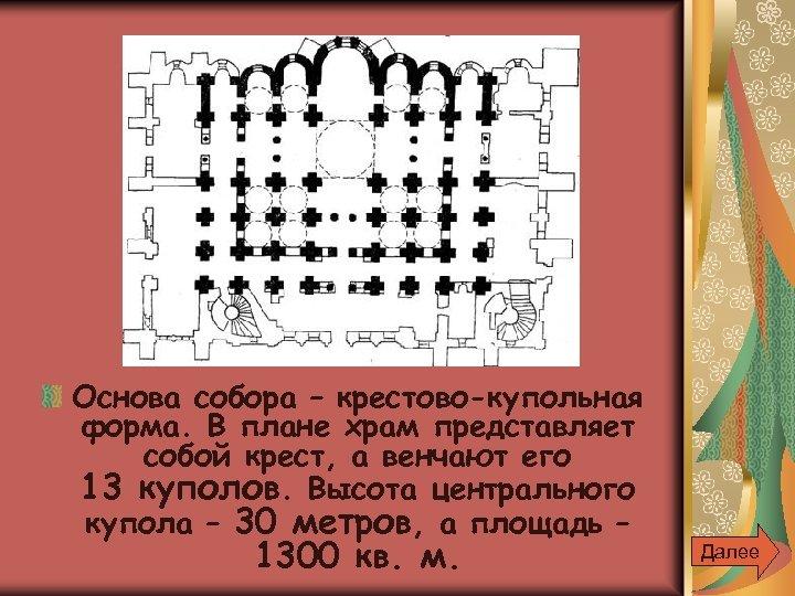 Основа собора – крестово-купольная форма. В плане храм представляет собой крест, а венчают его